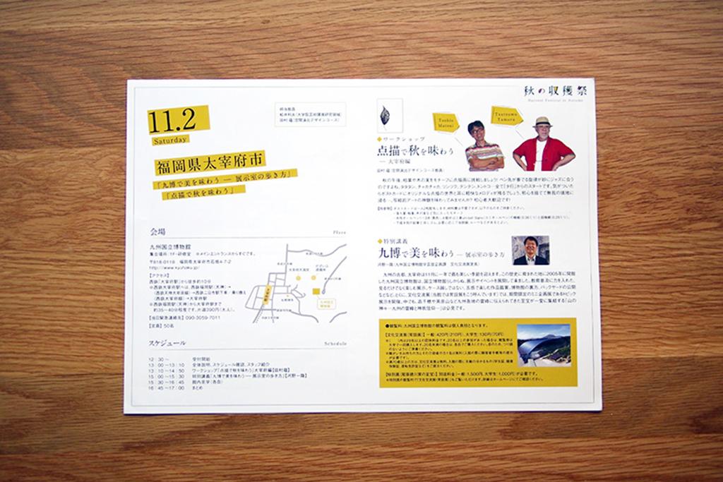 syukakusai_sub2
